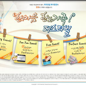 HANHWA PRUDENTIAL EVENT PROMOTION